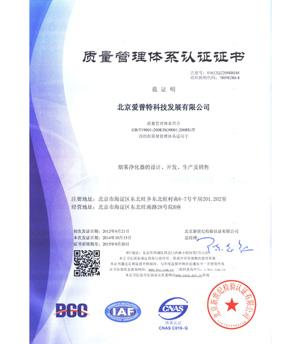 爱普特质量管理体系认证证书