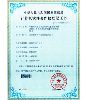 爱普特著作权登记证书-单筒高负压净化器控制软件