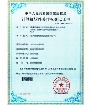 爱普特著作权登记证书-流量可调净化器控制软件