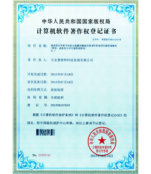 爱普特著作权登记证书-液晶显示净化器控制软件
