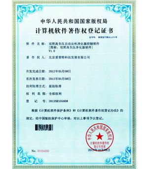 爱普特著作权登记证书-双筒高负压净化器控制软件