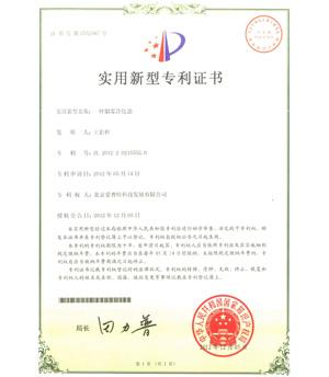 爱普特专利证书-烟雾净化器