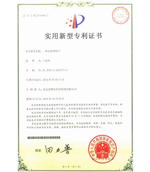 爱普特专利证书-反吹喷吹口