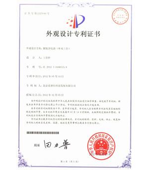 爱普特专利证书-烟雾净化器(单双工位)