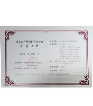 爱普特环境保护产业协会 —— 会员证书