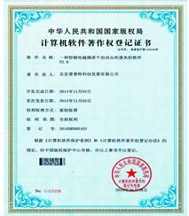 爱普特著作权登记证书-一种控制电磁阀逐个启动反吹清灰的软件