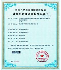 爱普特著作权登记证书-一种可以控制脉冲阀自动喷吹隔离剂到过滤筒表面的控制软件