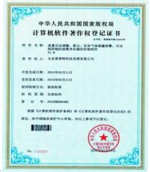 爱普特著作权登记证书-流量自动调整,粉尘、有害气体泄露报警、可远程控制的烟雾净化器的控制软件