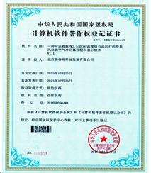 爱普特著作权登记证书-一种可以根据PM2.5和CO2浓度值自动运行的带新风功能空气净化器控制和显示软件